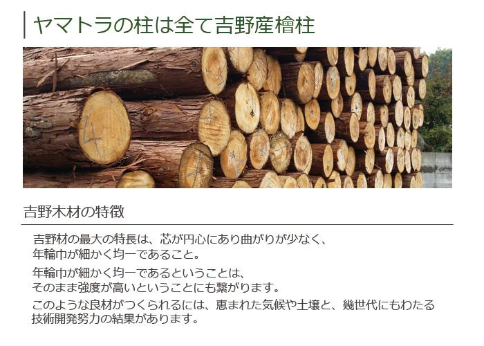 ヤマトラの木材は吉野材1
