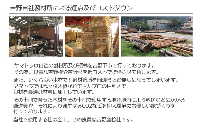 ヤマトラの木材は吉野材2